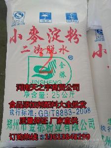 肠粉 小麦淀粉二次脱水凉皮 河粉 优质食用级25KG 正品 厂家直销