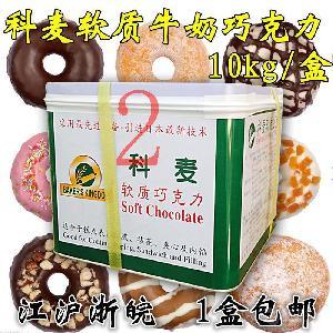 原装正品 10kg/桶 烘焙原料 科麦软质牛奶巧克力 蛋糕表面淋膜