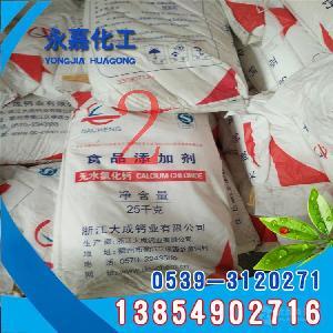 供应食品添加剂无水氯化钙 食品级氯化钙