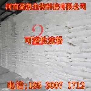 质量稳定 批发供应 水溶性淀粉 药用 食品级 冷水速溶