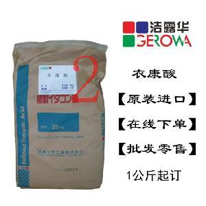 日本扶桑优质衣康酸CAS97-65-4增塑润滑油涂层粘结剂 1kg起订