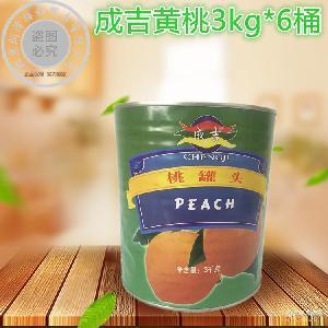 糖水黄桃 水果沙拉*3千kg*6桶 精选黄桃 成吉黄桃 比格专用