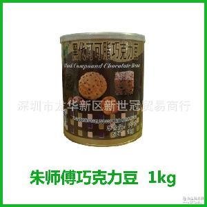 曲奇饼干蛋糕 朱师傅 1KG 耐高温 代可可脂黑巧克力豆