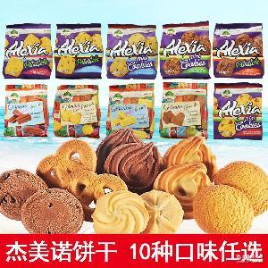 进口饼干 杰美诺曲奇香酥150g蔓越莓香草可可燕麦等10种口味任选