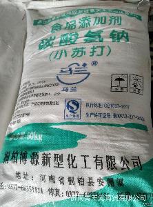 小苏打 (碳酸氢钠)鸢都 马兰 海化食品级优级品