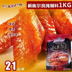 鸡排炸鸡腌料香辣可口 烧烤烤肉腌料 南京百味成新奥尔良腌制料