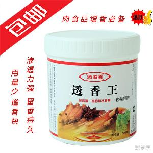 aaa肉类增香剂飘香剂 肉食品* 透骨增香剂-