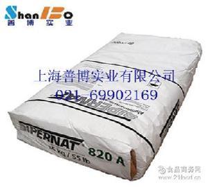 德固赛硅铝酸钠(硅酸铝钠)820A替代乳胶漆白色颜料印刷油墨填料