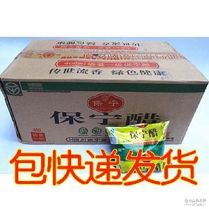 包邮 重庆酸辣粉用醋LZ 保宁醋一级袋装整箱30袋90元