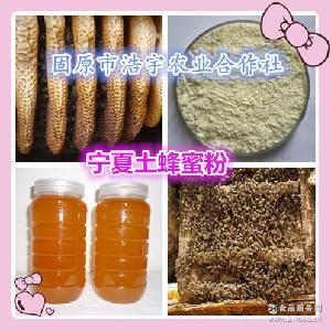 蜂蜜粉价格 宁夏浩宇农业 专业养蜂 速溶粉 土蜂蜜粉 蜂蜜冻干粉