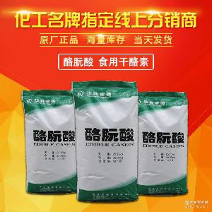 酪朊酸 厂家直供:甘肃华羚 食品级干酪素