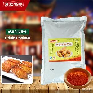 炸鸡烧烤奥尔良腌制料 优质奥尔良腌制料 厂家直销奥尔良腌制料