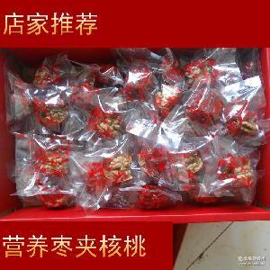 5-7厘米枣夹核桃 现货出售新疆特级枣 新疆和田大枣夹新疆核桃