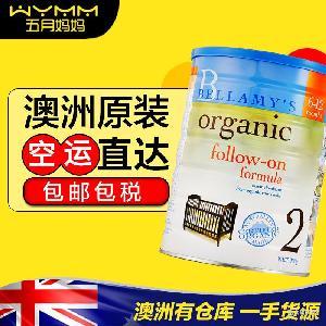 s贝拉米 2段原装进口有机奶粉900g 澳洲直邮bellamy&,39 正品包邮包税