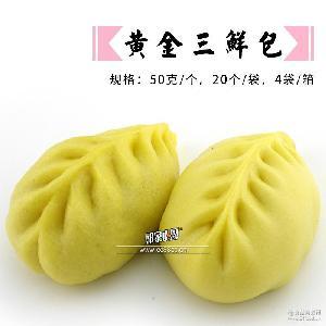 特色美食包点 支持批发采购 速冻食品黄金三鲜包 中式面点