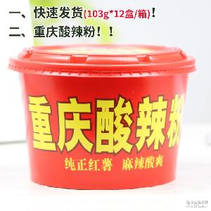 陈家婆重庆酸辣粉粉条103g*12桶整箱现货批发 即食米线 厂家直销