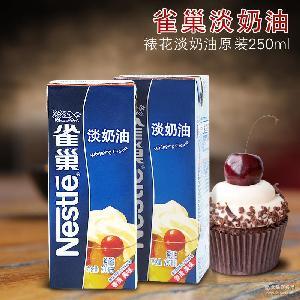 动物性鲜奶油250ml 雀巢淡奶油 裱花专用奶油蛋糕蛋挞原料 稀奶油