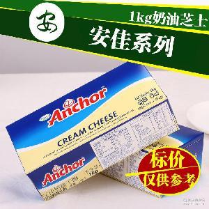 忌廉/奶油芝士1KG 安佳 奶酪 新西兰 烘焙原料