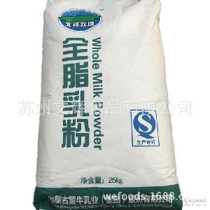 北纬蒙牛新包装/蒙牛全脂乳粉25kg