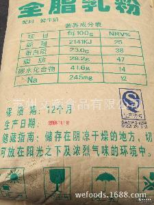 【优价供应】国产金牛牌全脂奶粉 高蛋白高脂肪奶粉 批发