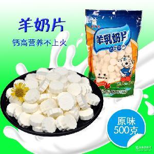 酪丹500克 优初园乳奶酪 内蒙古特产 微信爆款 鲜奶片 牛奶提子豆