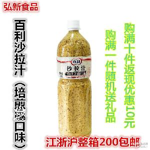 蔬菜沙拉酱海鲜沙拉 火锅水饺蘸料 沙拉汁 焙煎芝麻口味1.5L 百利