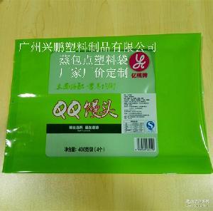 速冻面包糕点袋 面点包装袋塑料袋食品 馒头袋