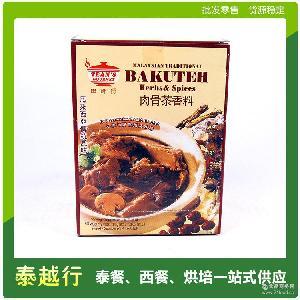 马来西亚进口肉骨茶 正品肉骨茶 香料调味料汤料包火锅底料