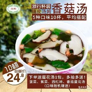 兴利香菇汤黑木耳汤速食汤芙蓉蔬菜汤早餐汤方便汤速溶汤6g*10杯