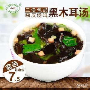 兴利黑木耳汤原味盒装5包6g方便汤料包即冲即食 早餐汤香菇蔬菜汤