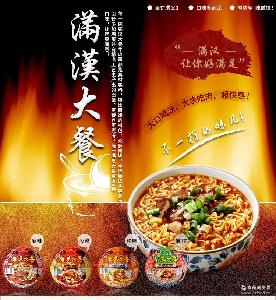 台湾进口 统一满汉大餐牛葱烧肉面猪肉面麻辣泡面碗装193g方便面