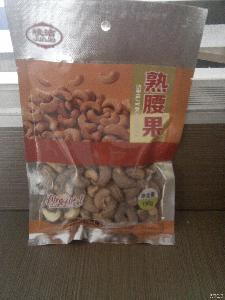 熟腰果130g/袋小包装休闲九州娱乐官网批发越南腰果