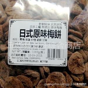 批发供应日式无核话梅肉梅饼 果脯蜜饯1000克 孕妇零食
