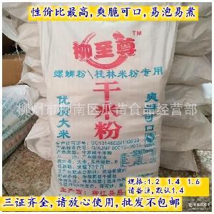 厂家直销柳*牌螺蛳粉桂林米粉专用非发酵干米粉米线 大量现货