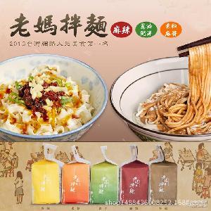 5种口味 台湾面条老妈拌面 麻酸辣葱油褔椒拌面方便泡面1袋4包入