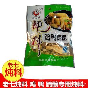 老七炖料鸡鸭蹄髈八角花椒桂皮 陈皮 茴香10包包邮