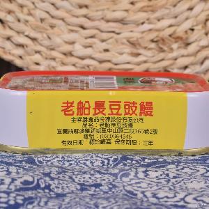 原装台湾进口罐头食品老船长豆豉鳗100公克鱼罐头