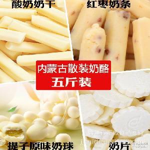 5斤装包邮 内蒙古特产零食奶制品乳酪奶干奶提奶片红枣奶条酸奶条