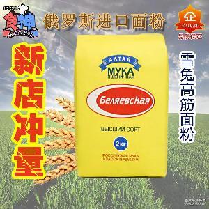 俄罗斯进口雪兔面粉高筋面包粉饺子粉2kg烘培原料食品批发可代发