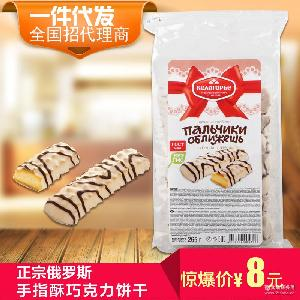 俄罗斯进口食品手指酥牛奶巧克力饼干休闲零食甜点早餐265g代发