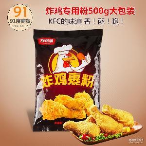 香辣鸡翅炸粉鳞片 舒可曼炸鸡裹粉500g原装炸鸡粉油炸鸡米花鸡腿