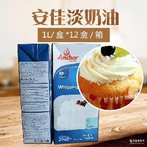 蛋糕原料 原装新西兰安佳淡奶油1L*12/箱 烘焙用动物稀奶