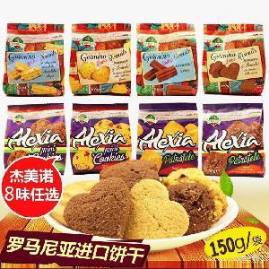 杰美诺曲奇饼干150克 罗马尼亚进口 休闲小吃糕点零食品 多味任选