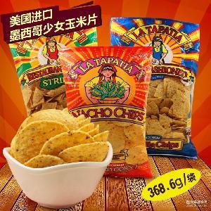美国进口零食品 膨化 墨西哥少女玉米片368.6克 薯片 多口味任选