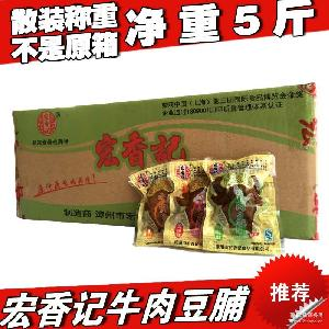 肉脯休闲零食整箱5斤批发包邮 散称独立包装 宏香记手撕牛肉豆脯