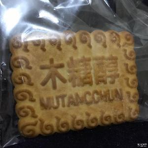 饼干 无糖食品 木糖醇饼干 休闲零食 散装饼干 10斤 无糖饼干