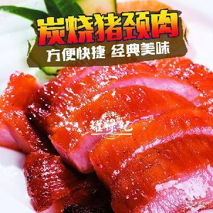 粤菜经典美食 AAA等级 3A炭烧猪颈肉 酒楼酒店餐厅半成品2.5kg/包