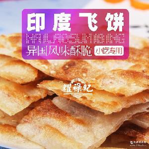 印度原味微甜飞饼 思念速冻面点食品早点煎烤油炸小吃 300g/袋5片