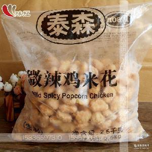 微辣鸡米花 泰森食品 KFC肯德基鸡腿肉冷冻鸡块 2.5KG*6包/箱