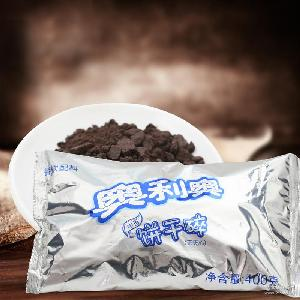 奥利奥饼干碎无夹心芝士蛋糕奶茶烘焙原料木糠杯 盆栽奶茶400g/包